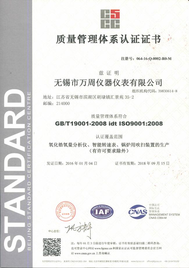 9001质量管理体系认证-1.jpg
